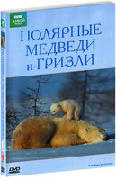 BBC: Полярные медведи и гризли (DVD) / Polar Bears And Grizzlies