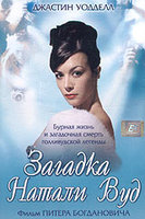 DVD Загадка Натали Вуд / The Mystery of Natalie Wood / Looking for Natalie Wood