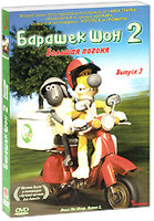 DVD Барашек Шон 2: Большая погоня. Выпуск 3 / Shaun The Sheep. Season 2