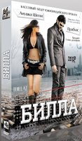 Билла (DVD) / Billa