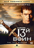 DVD 13-й воин / The 13th Warrior