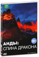 BBC: Анды: Спина дракона (DVD) / Andes - the dragon's back