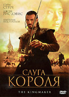 Слуга короля (DVD) / The King Maker