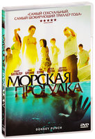 DVD Морская прогулка / Donkey Punch