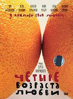 Четыре возраста любви (2008) DVDrip скачать торрент бесплатно скачать.