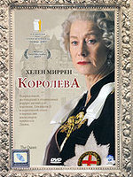 DVD �������� / The Queen
