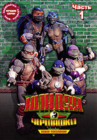 DVD ��������� ������: ����� ���������. ����� 1 / Ninja Turtles: The Next Mutation