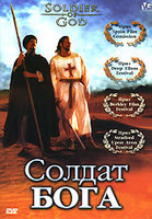 Солдат Бога (DVD) / Soldier of God