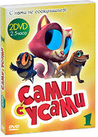 Сами с усами. Выпуск 1 (2 DVD) / The Twisted Whiskers Show