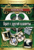 DVD Брат с другой планеты / The Brother from Another Planet