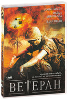 Ветеран (DVD) / The Veteran