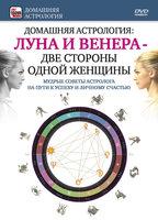Домашняя астрология: Луна и Венера - две стороны одной женщины