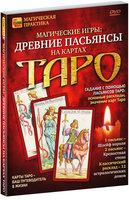 Магические игры: Древние пасьянсы на картах Таро