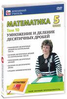 Математика 5 класс. Том 10: Умножение и деление десятичных дробей