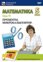 Математика 5 класс. Том 11: Проценты. Микрокалькулятор