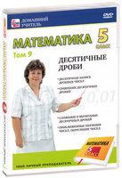 Математика 5 класс. Том 9: Десятичные дроби