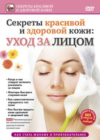 Секреты красивой и здоровой кожи: уход залицом