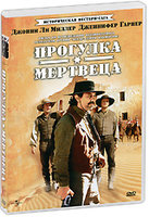 DVD Прогулка мертвеца / Dead Man's Walk