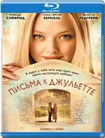 ������ � ��������� (Blu-Ray) / Letters to Juliet