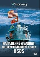 Discovery: Нападение и захват: история подводной лодки U-505