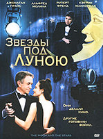 DVD Звезды под луною / The Moon and the Stars