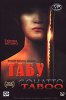���� (DVD) / Gohatto / Taboo