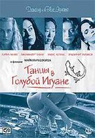 DVD Танцы в голубой Игуане / Dancing at the Blue Iguana