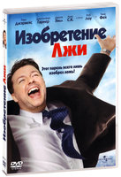 DVD Изобретение лжи / The Invention of Lying