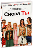 Снова ты (DVD) / You Again