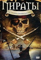 DVD Пираты острова привидений / Pirates of Ghost Island