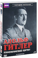 BBC: Адольф Гитлер. Психологический портрет (DVD) / Inside the mind of Hitler