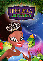 DVD ��������� � ������� / The Frog Princess