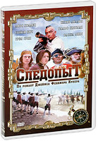 DVD Следопыт / The Pathfinder