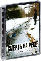 Смерть на реке (DVD) / The River King