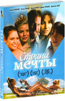 Страна мечты (DVD) / Dreamland