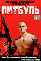 DVD Питбуль / Pit Fighter / Legend of Pit Fighter