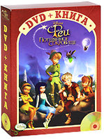 ���: ���������� ��������� (DVD + �����) (DVD) / Tinker Bell and the Lost Treasure