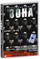 Зона: Тюремный роман. 25-28 серии
