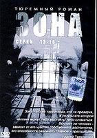 Зона: Тюремный роман. 13-16 серии