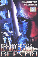Режиссерская версия (DVD) / Cut / The Curse