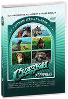 Библиотека сказок: Сказки о зверятах (6 DVD)
