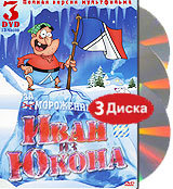 DVD Иван из Юкона (3 DVD) / Yvon Of The Yokon