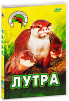 DVD Лутра / Lutra