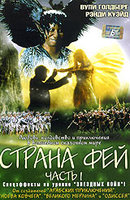 DVD Страна фей. Часть 1 / The Magical Legend of the Leprechauns