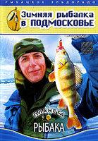 Планета рыбака: Зимняя рыбалка в Подмосковье