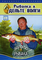 Планета рыбака: Рыбалка в дельте Волги