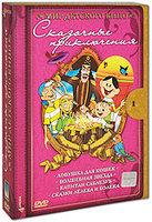 Мир детского кино: Сказочные приключения (4 DVD)