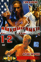 ���������� 1, 2 (DVD) / American Streetfighter / American Streetfighter 2