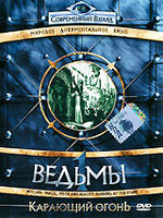 Ведьмы 1: Карающий огонь (DVD) / Witches - Magic, Myth And Reality: Burning At The Stake