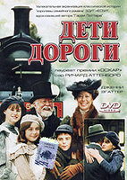 DVD Дети дороги / The Railway Children